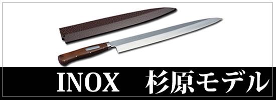 INOX杉原モデル