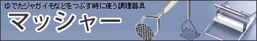 �}�b�V���[