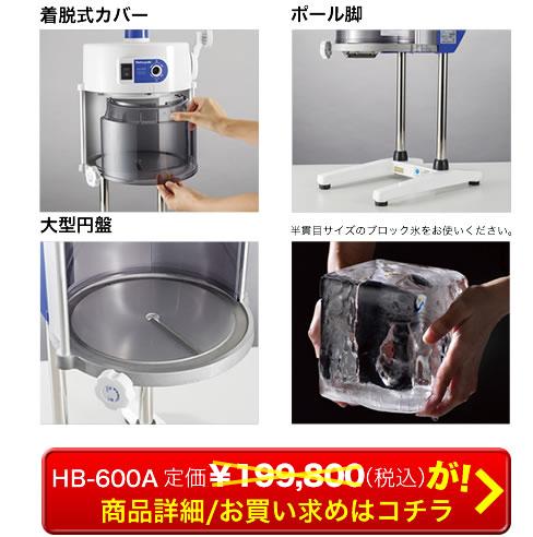 かき氷機HB-600A お買い求めはコチラ