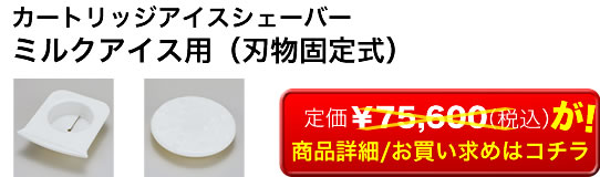 かき氷機HD-45MA ミルクアイス用(刃物固定式)お買い求めはコチラ