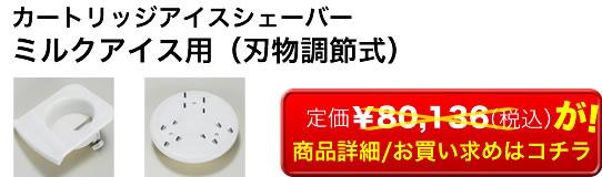 かき氷機HD-45MA ミルクアイス用(刃物調節式)お買い求めはコチラ