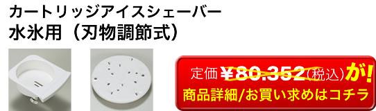 かき氷機HD-45MA 水氷用(刃物調節式)お買い求めはコチラ