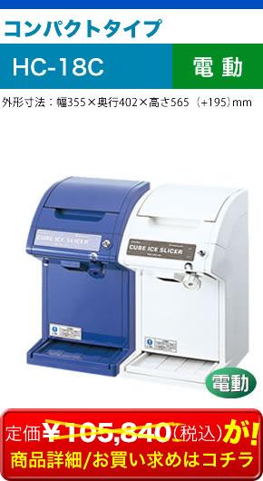 コンパクトタイプ HC-18C