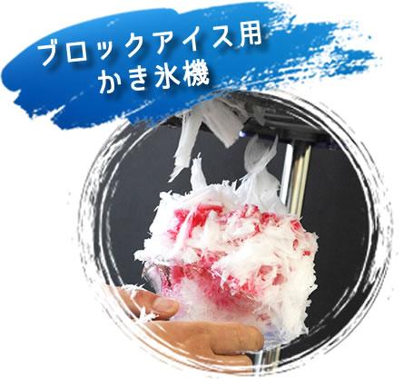 ブロックアイス用かき氷機