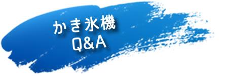 かき氷機Q&A