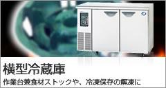 横型冷蔵庫