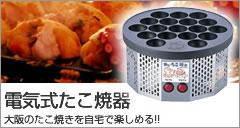 電気式たこ焼き器