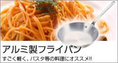 アルミ製フライパン
