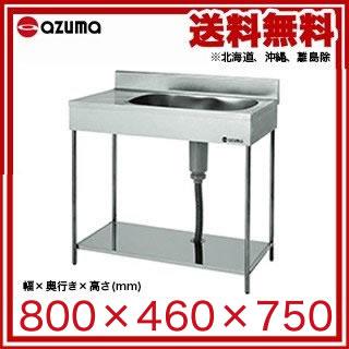 東製作所 業務用一槽水切シンク ポータブルシリーズ EKPM1-800R