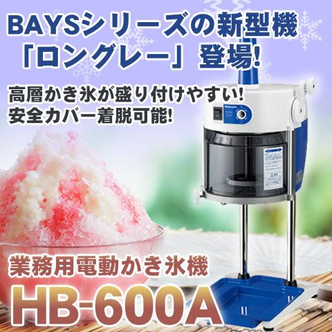 初雪 HB-600A ブロックアイススライサー BASYS ロングレー 電動かき氷機