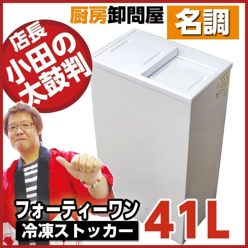 【冷凍ストッカー】フォーティーワンBD-41