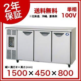 パナソニック業務用冷蔵庫コールドテーブル SUC-N1541J