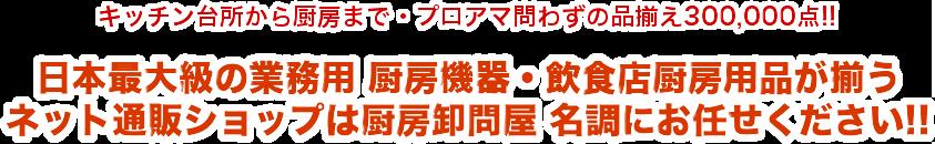 キッチン台所から厨房まで・プロアマ問わずの品揃え300,000点!!日本最大級の業務用 厨房機器・飲食店厨房用品が揃うネット通販ショップは厨房卸問屋 名調にお任せください!!