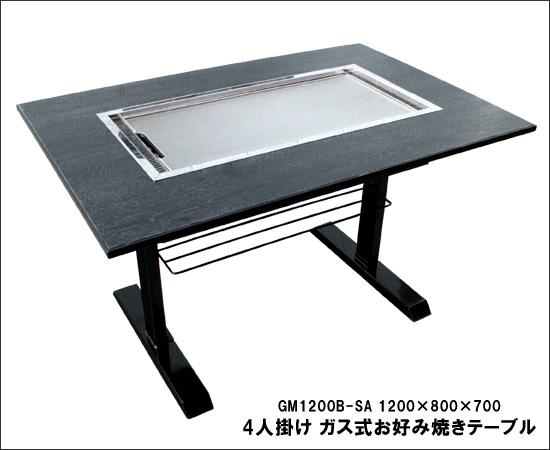 GM1200B-SA 1200×800×700 4人掛け ガス式お好み焼きテーブル