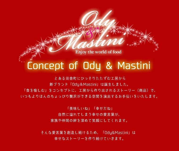 Ody&Mastiniのコンセプト