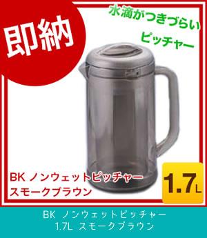 BK ノンウェットピッチャー 1.7L スモークブラウン
