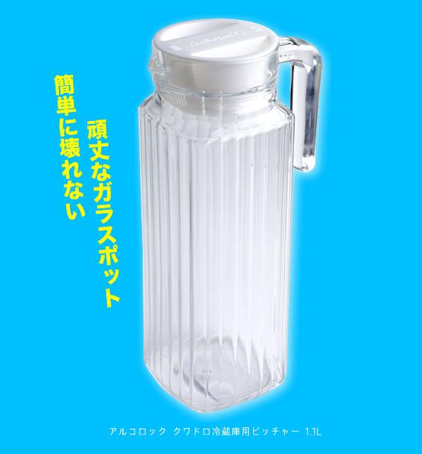 アルコロック クワドロ冷蔵庫用ピッチャー 1.1L