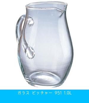 ガラス ピッチャー 951 1.0L