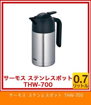 サーモス ステンレスポット THW-700