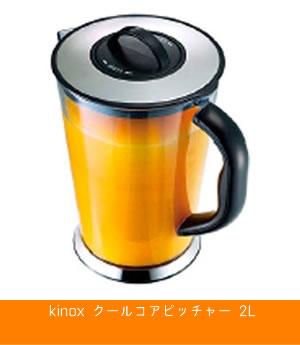 kinox クールコアピッチャー 2L