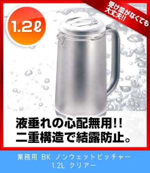 業務用 BK ノンウェットピッチャー 1.2L クリアー
