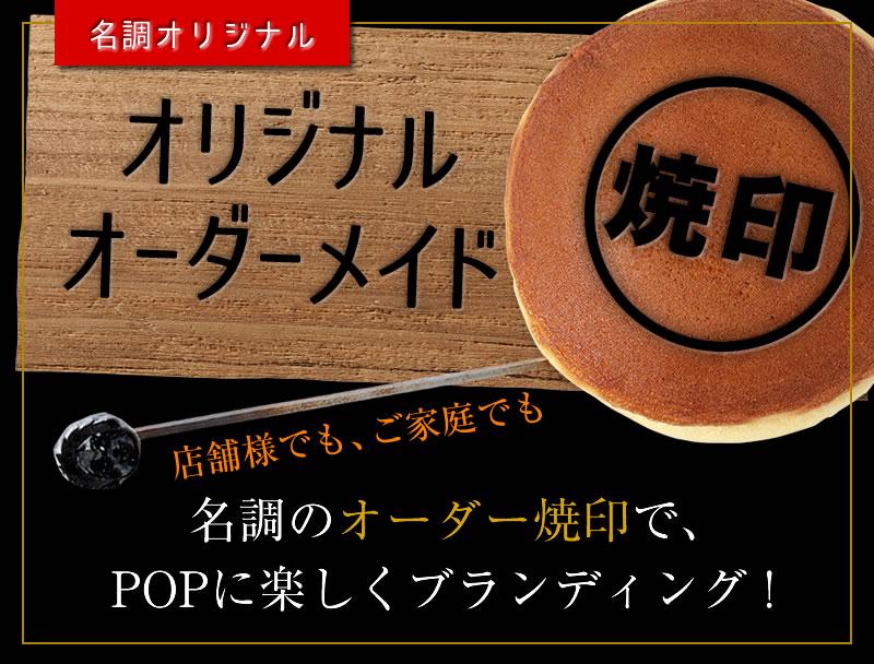 オリジナルオーダーメイド焼印 名調のオーダー焼印で、POPに楽しくブランディング!