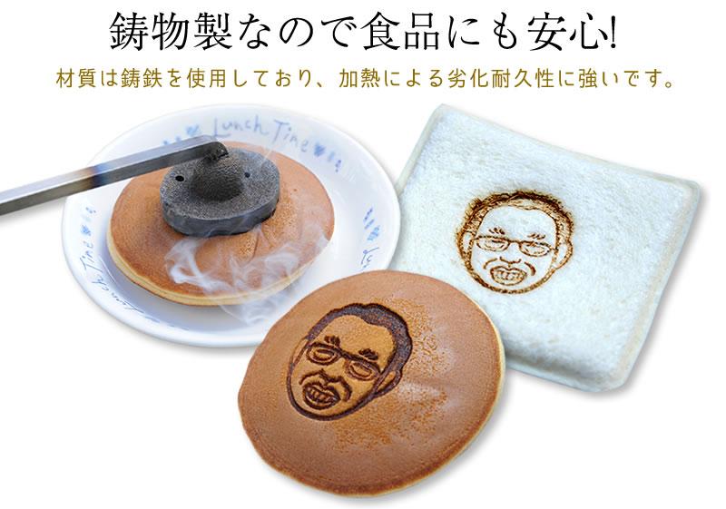 鋳物製なので食品にも安心!材質は鋳鉄を使用しており、加熱による劣化耐久性に強いです。