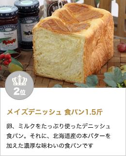 2位 バターデニッシュ 食パン 1.5斤