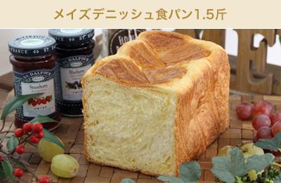 バターデニッシュ食パン1.5斤