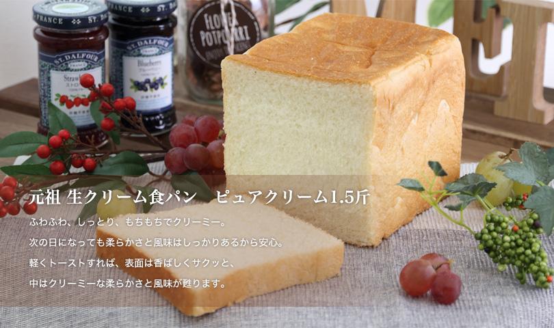 元祖生クリーム食パン
