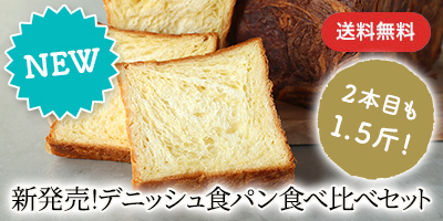 デニッシュ食パン1.5斤+選べる5種1.5斤セレクト 2本セット
