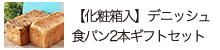 【化粧箱入り】デニッシュ食パン2本ギフトセット