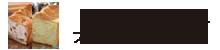【化粧箱入り】デニッシュ食パンプレーン+栗2本セット