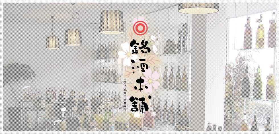 蔵元様の希望小売価格でお酒を販売する特約店の酒屋(大阪府池田市)