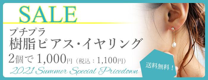 ピアス748円