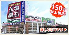 熊本県 熊本店