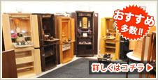 長野県 長野店
