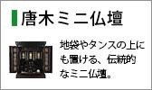 唐木ミニ仏壇