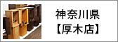 神奈川県 厚木店