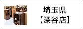 埼玉県 深谷店