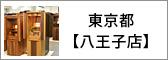 東京都 八王子店