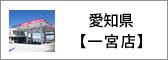 愛知県 一宮店