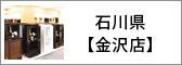石川県 金沢店