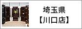 埼玉県 川口店