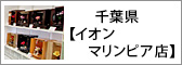 千葉県 イオンマリンピア専門館店