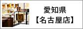 愛知県 名古屋店