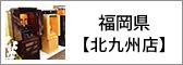 福岡県 北九州店