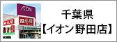 千葉県 イオン野田店