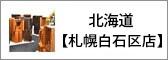 北海道 札幌白石区店
