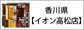 香川県 イオン高松店